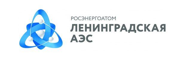 Филиал ОАО «Концерн Росэнергоатом» «Ленинградская атомная станция»