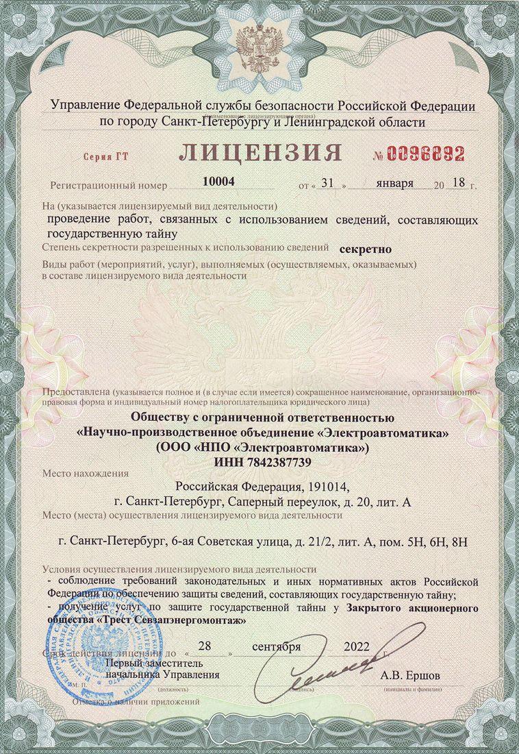 Лицензия на Гос.Тайну