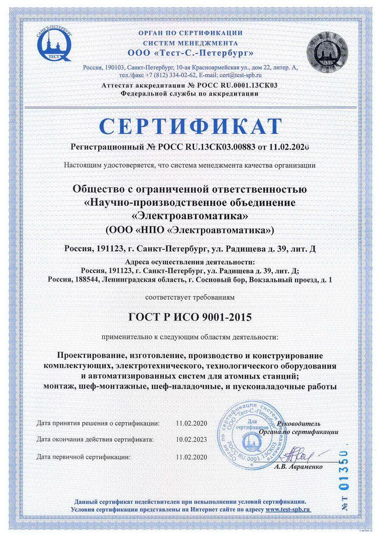 Российский сертификат ISO 9001