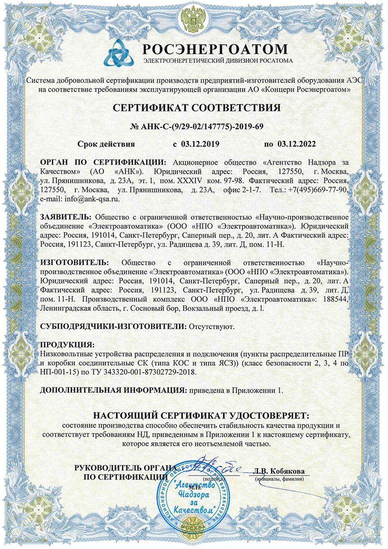 Сертификат соответствия РОСЭНЕРГОАТОМ выдан НПО Электроавтоматика