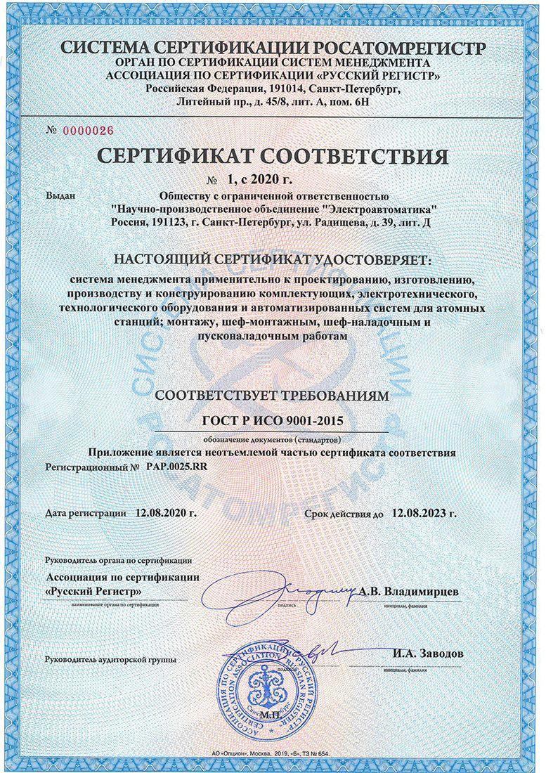 Сертификат соответствия в системе сертификации РОСАТОМРЕГИСТР