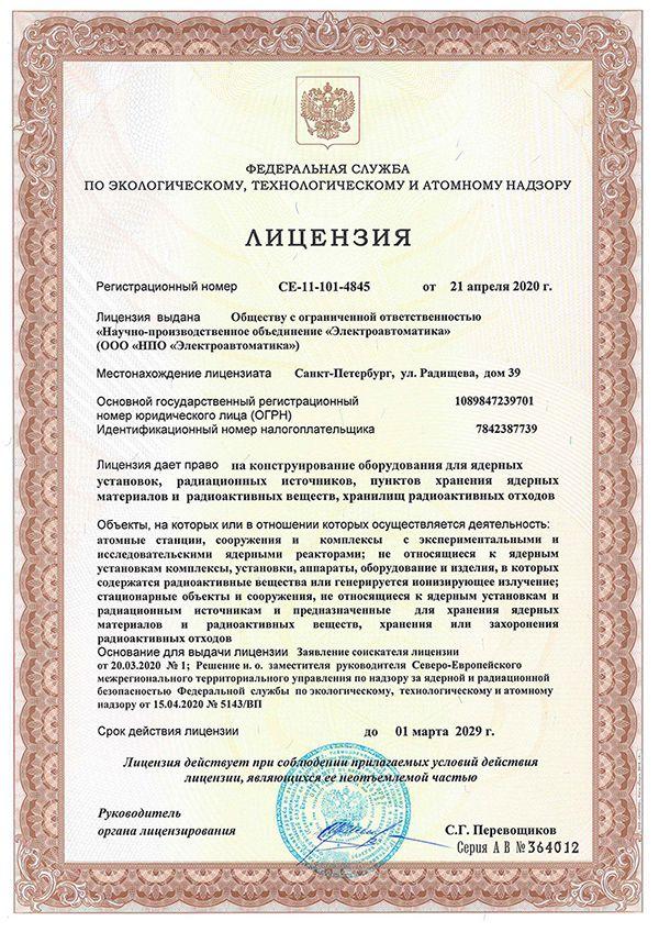Лицензия на конструирование для ядерных установок