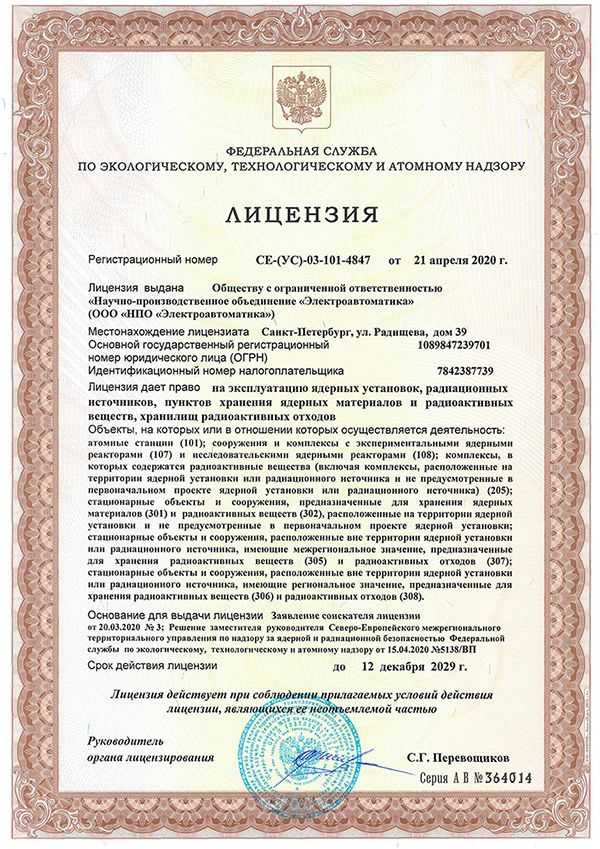 Лицензия на эксплуатацию ядерных установок